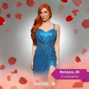 Η Βαλέρια στο the bachelor