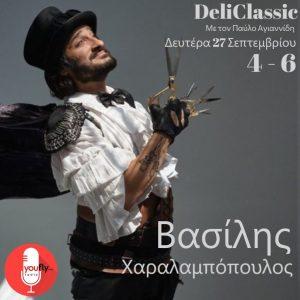 Ο Βασίλης Χαραλαμπόπουλος στο DeliClassic