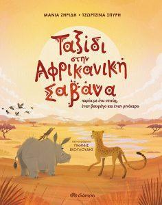 βιβλία εκδόσεις Δίοπτρα βιβλία εκδόσεις Δίοπτρα - Ταξίδι στην αφρικανική Σαβάνα
