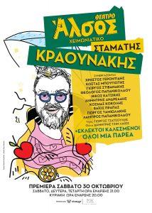 ο Σταμάτης Κραουνάκης στο χειμωνιατικο Άλσος με την παράσταση Ραντεβού στο Άλσος