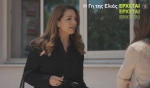 Η Αθηνά και η Μυρτάλη μιλούν για τη διαθήκη στην γη της ελιάς