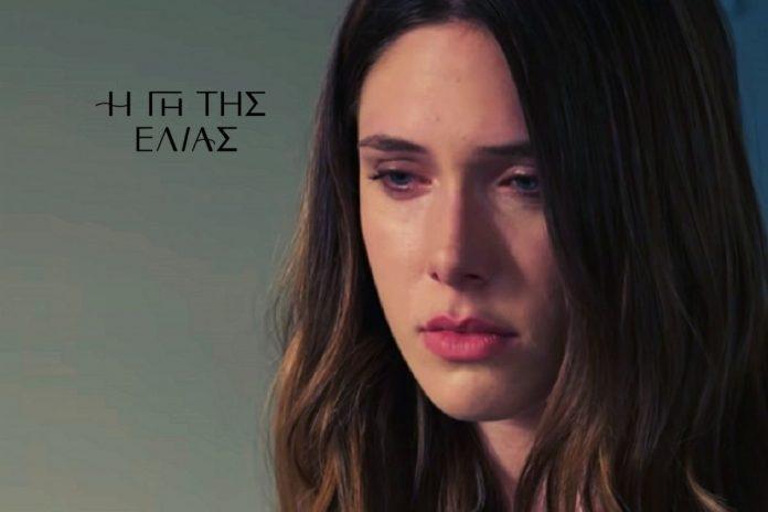 Η Μυρτάλη κλαίει στη γη της ελιάς
