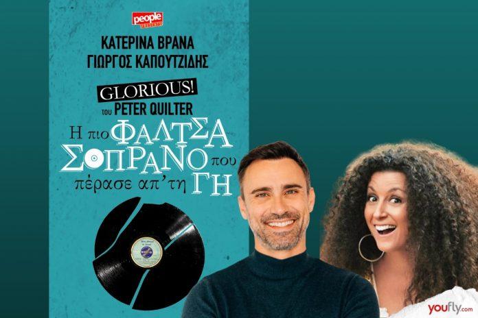 Η πιο φάλτσα σοπράνο στο Θέατρο Ήβη - Βρανά και Καπουτζίδης