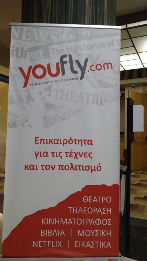Αφίσα του Youfly στην πρεμιέρα